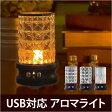 【アロマライト】nobLED candle bijou ノーブレッドキャンドル ビジュー アロマ フレグランス 宝石 ダイアモンドカット コードレス USB
