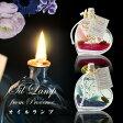 【ハーバリウム】【オイルランプ/アロマキャンドル】コリンヌ・ド・プロヴァンス オイルランプ ハート型 ギフト 贈り物 ハーバリウム アロマ デュフューザー アルコールランプ フラワー 花 ランプ Collines de Provence 【RCP】
