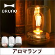 【ポイント10倍】【アロマランプ】【送料無料】BRUNO ブルーノ ノスタルアロマランプ インテリアライト テーブルライト アロマライト レトロ 照明