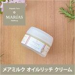 【フェイスクリーム】MARIAS(マリアス)メアミルクフェイスクリームオイルリッチオーガニックコスメ馬乳