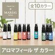 【アロマミスト】MARIAS(マリアス) アロマフィール ザ カラー Aroma Feel the Color オーガニックアロマミスト