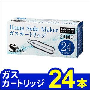 【カートリッジ/ソーダメーカー】Soda Sparkle(ソーダスパークル) ガスカートリッジ 24本入り ソーダスパークル専用カートリッジ【RCP】