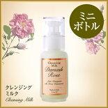 【オーガニックコスメ/クレンジング】Terracuore(テラクオーレ)ダマスクローズクレンジングミルク(洗い流し用)ミニサイズ50ml