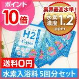 【入浴剤】水素入浴料H2Bubbleバブルお試しパック25g×5包水素プレゼント女性