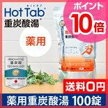 【入浴剤/入浴料】【薬用】薬用ホットタブ重炭酸湯100錠HotTab