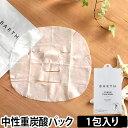フェイスマスク パック シートマスク BARTH 中性重炭酸 FaceMask 1包 美容液 オーガニック植物美容成分 無添加 スペシャルケア ピュアコットン100% バース