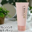 メイク落とし/マッサージクリーム CRECOS(クレコス) クレンジング&マッサージ 柔らか素肌へ化粧落としクリーム