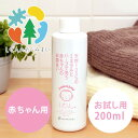 洗濯用洗剤/敏感肌用 ふわっしゅお試し用200ml 赤ちゃん...