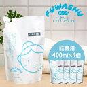 洗濯用洗剤/敏感肌用 大人のふわっしゅ 詰め替え用 まとめ買い 4点セット 無添加 洗剤 洗濯 衣類洗い 天然原料 消臭