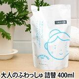洗濯用洗剤/敏感肌用 大人のふわっしゅ詰め替え用 400ml