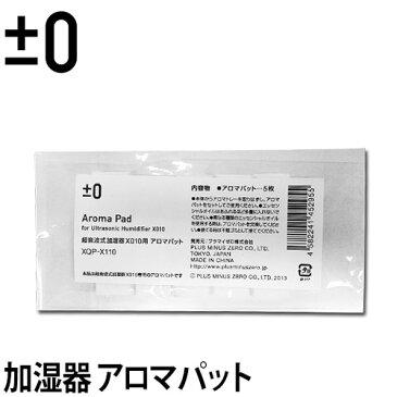 加湿器 ±0(プラスマイナスゼロ) 超音波加湿器シリーズ用アロマパット XQP-X010◆ メール便配送 ◆