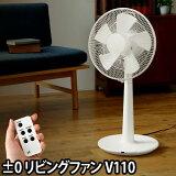 【セール】扇風機(せんぷうき)/サーキュレーター/節電対策 ±0(プラスマイナスゼロ)リビングファン XQS-V110 リニューアルモデル Stand Fan デザイン家電