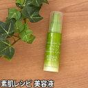 オーガニックコスメ/美容液 パックスナチュロン 素肌レシピ ホワイスチャーエッセンス 30g PAX NATURON SUHADA RECIPE オーガニック 無添加 太陽油脂