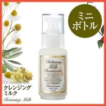メイク落とし/洗顔料 Terracuore(テラクオーレ)カモミール クレンジングミルク ミニサイズ 50ml