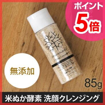 クレンジング/洗顔料 米ぬか酵素洗顔クレンジング 85g みんなでみらいを 無添加 米糠 酵素 セラミド しっとり 毛穴ケア 添加物不使用