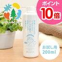 洗濯用洗剤/敏感肌用 大人のふわっしゅお試し用200ml 無添加 洗剤 洗濯 衣類洗い 天然原料 消臭