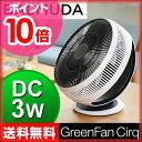 サーキュレーター/扇風機/省エネDCモーター BALMUDA...