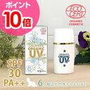 【オーガニック/日焼け止め】オーガニックUVミルク 天然成分100%/...
