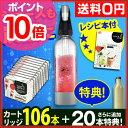 【ポイント10倍】【送料無料】【炭酸水メーカー】【炭酸カート...