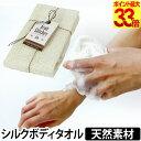 ボディタオル/浴用タオル 安心の日本製 天然素材 アランステッチ AranStitches ニッティングボディタオル シルク