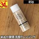 クレンジング/洗顔料 米ぬか酵素洗顔クレンジング 85gみんなでみらいを 無添加 米糠 酵素 セラミド しっとり 毛穴ケア 添加物不使用