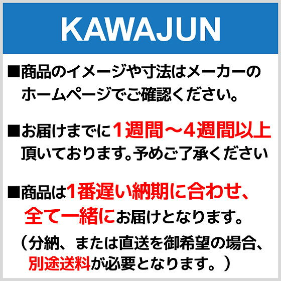 KAWAJUN(カワジュン)タオルレールSC-361-XN