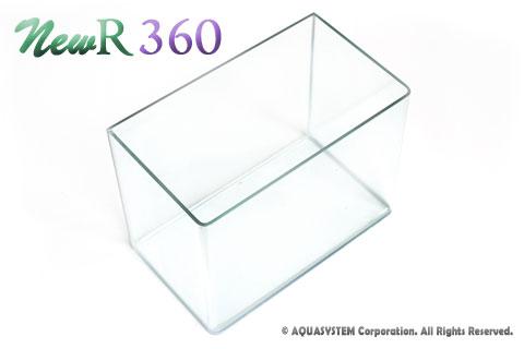 アクアシステム『ニューアール360』