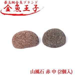 金魚にぴったり!高級飾り石アクアシステム - 金魚王子 山風石 赤 中 (2個入)