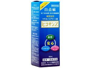 動物用医薬品マラカイトグリーン白点病治療薬 ヒコサンZ80ml