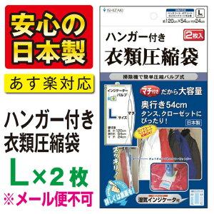 品質保証書付の日本製圧縮袋!製造メーカー直販の衣類圧縮袋タンス・クローゼットにすっきり収...