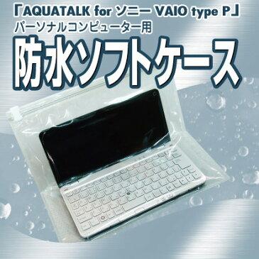 PC用 防水ケース「アクアトーク for ソニー VAIO type P 」ソフトケース 防水カバー 【メール便可】【あす楽対応_関東】