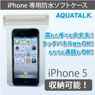 """iPhone5, iPhone4S/4, and iPhone3GS/3G can be stored! OK even with wet hands!  Touch screen & full story OK! アクアトーク smart phone for iPhone """""""""""