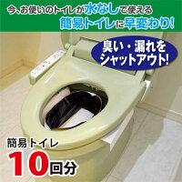 密封チャック式で臭い・漏れをシャットアウト!ポーチトイレ10回分セット