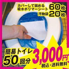 50回分で3000円【税込・送料込】期間限定ポイント10倍!断水時、災害時、地震時も安心 1回…