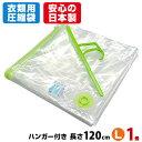 【安心の日本製】衣類圧縮袋(バルブ式ハンガー付き Lサイズ1...