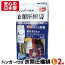 【安心の日本製】衣類圧縮袋(バルブ式ハンガー付き Lサイズ2...