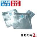 きもの用 和服密封 収納袋(2枚入)湿気インジケーター付き ...