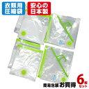 【安心の日本製】衣類圧縮袋 お買得6枚簡易包装 押入れケース