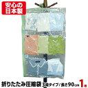 日本製 シワにならない 折りたたみ衣類圧縮袋 3段タイプ 長...