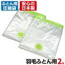 【安心の日本製】羽毛ふとん圧縮袋(シングル掛け布団1枚用×2枚……