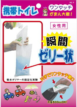 "★ one-touch mobile toilet q female q 1 piece up to ""five"""