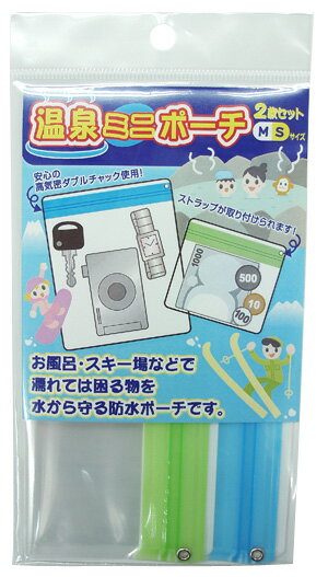 """★ waterproof pouch embarrassed Springs MiniPCI 2 piece set ★ bath, ski, etc in wet ones to protect from water is """""""""""