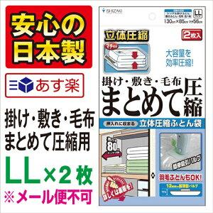 テレビショッピングで大人気の布団圧縮袋品質保証書付の日本製圧縮袋!製造メーカー直販の布団...