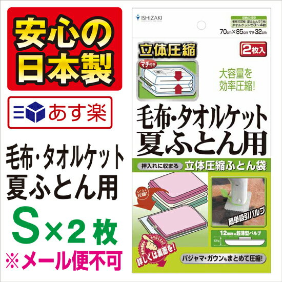 """Perfect for summer bedding! Compression bag blanket, cotton blanket for two input valve gusset with compression bag feather fton is OK! ★ """"disabled"""" with quality comes with a warranty certificate ★ tax more than 3,150 yen"""