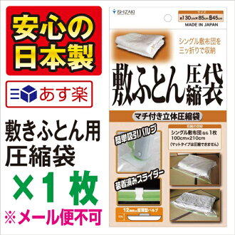 """Kneeling futon for one compression bag in the entering compressed Pack closet...! Tri-fold in easy storage valve gusset with compression bag ★ tax more than 3,150 yen ★ quality assurance statement with """"not available"""""""
