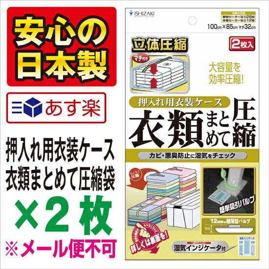 """Closet for clothes together compression bag closet for case 2 pieces safe moisture indicator with! ☆ quality assurance with data ☆ ★ tax more than 3,150 yen ★ """"unavailable""""."""