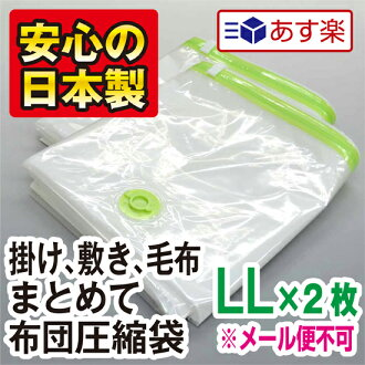 "Quality assurance document with LL size 2 with immigration economical packing valve gusset! ★ ★ ""disabled"" with more than 3,150 yen tax included"