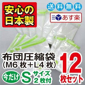 【安心の日本製】【海外製掃除機対応】品質保証書付!布団圧縮袋お買得12枚セット 期間限定ポイン…