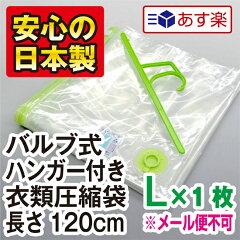 【安心の日本製】品質保証書付バルブ式ハンガー付き衣類圧縮袋 Lサイズ1枚入安心の湿気インジケー…