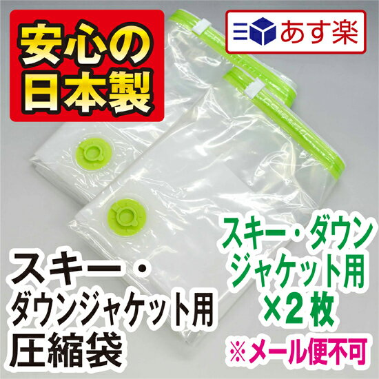 """Quality comes with a warranty certificate value simple packaging valve gusset with compression bag ski down jacket for compression 2 pieces ★ tax more than 3,150 yen ★ """"non"""" bag"""